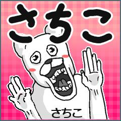 【さちこ/サチコ】専用名前スタンプ