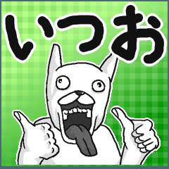 【いつお/イツオ】専用名前スタンプ