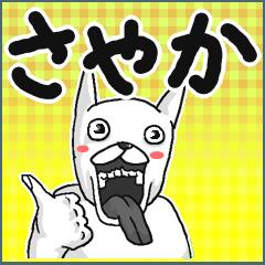 【さやか/サヤカ】専用名前スタンプ