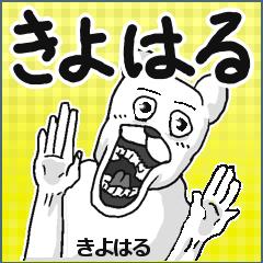 【きよはる/キヨハル】専用名前スタンプ