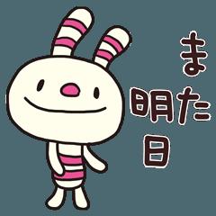 ヨコシマうさぎ6(挨拶編)