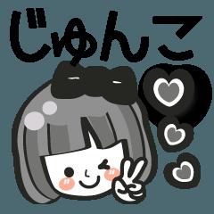 [LINEスタンプ] 【じゅんこ専用❤】名前スタンプ❤40個 (1)