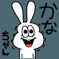 [LINEスタンプ] 高速!かなちゃん専用!太っちょうさぎ! (1)