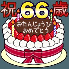 34歳から66歳までの誕生日ケーキ☆