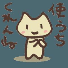 としお(たぶん猫)長崎弁カスタム