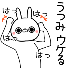 [よく動く]うつみ専用の面白なまえスタンプ