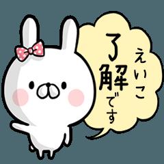 【えいこ】専用名前ウサギ