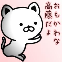 高藤さん専用面白可愛い名前スタンプ