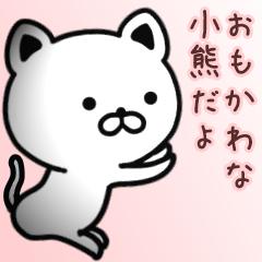 小熊さん専用面白可愛い名前スタンプ