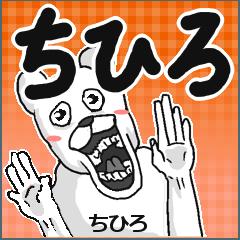 【ちひろ/チヒロ】専用名前スタンプ