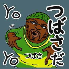 【つばさ/ツバサ】専用名前スタンプだYO!