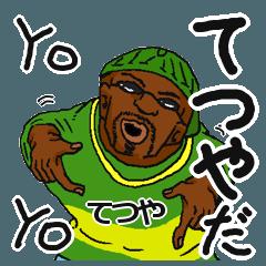【てつや/テツヤ】専用名前スタンプだYO!