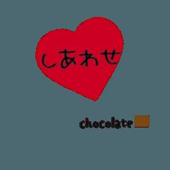 ラブ×ラブ スタンプ☆バレンタインデー