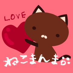 ねこまんまスタンプ【LOVE】