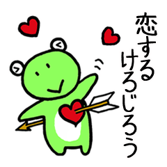 恋するけろじろう(じろうシリーズラブ編)