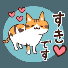 ゆるネコのラブスタンプ