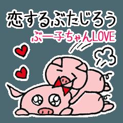恋するぶたじろう(じろうシリーズラブ編)