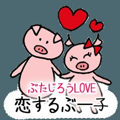 恋するぶー子ちゃん(彼女シリーズ)