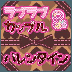 愛LOVE♥100%【カップル&バレンタイン】