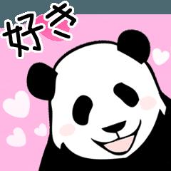 やる気のないパンダ7(ラブ)