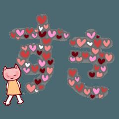 [LINEスタンプ] ハートで伝えるメッセージ♡ハート文字 (1)