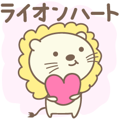 ライオンハートのスタンプ Lion Heart