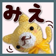 あみぐるみ みえちゃん(名前スタンプ)