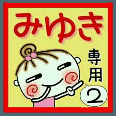 [みゆき]の便利なスタンプ!2