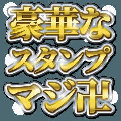 豪華なスタンプ〜マジ卍〜