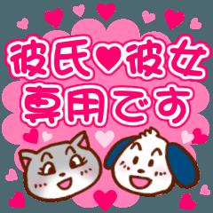 恋人に送るラブスタンプ!!イヌ&ネコ