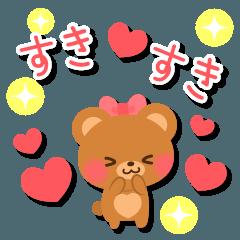 ほぺくま★ラブスタンプ日常~バレンタイン