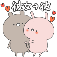 ラブカップルうさぎ(彼女→彼)