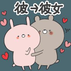 ラブカップルくま(彼→彼女)