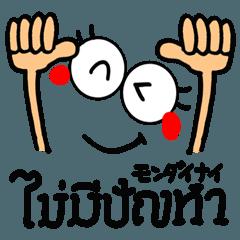 【タイ語】幸せのリアクション6。