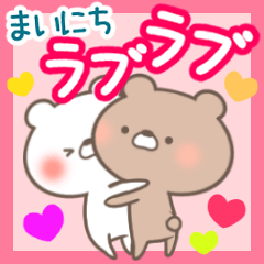 まいにちラブラブ【Love】