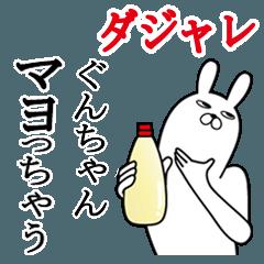 ぐんちゃんが使う名前スタンプダジャレ編