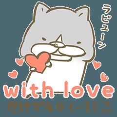 [LINEスタンプ] 「with love」だけで40(−1)こ