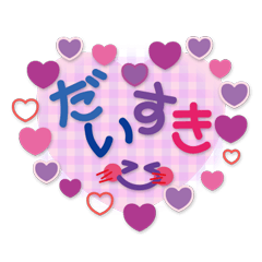 [LINEスタンプ] かわいいデカ文字シンプル言葉 (1)