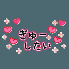 恋する「ラブハート♥メッセージ」