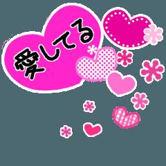 ▶動く ラブハート♥メッセージ