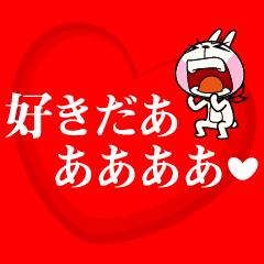 動く!ウサギ魂のタイプライター4 ~love~