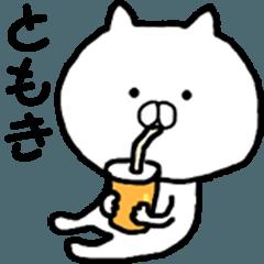 【 ともき 】 専用スタンプ