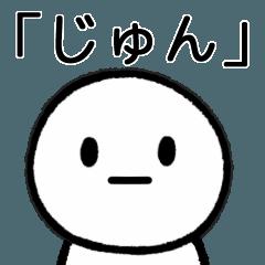 【じゅん】専用シンプルスタンプ