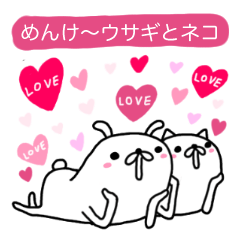 [LINEスタンプ] ラブラブめんけ~ウサギとネコ