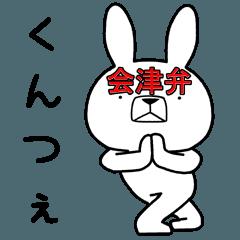 方言うさぎ 会津弁編2