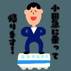 小田急線で通勤するサラリーマン