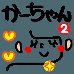 【名前】かーちゃん が使えるスタンプ。2