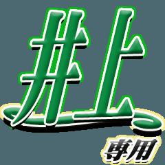 サイン風名字シリーズ【井上さん】文字デカ