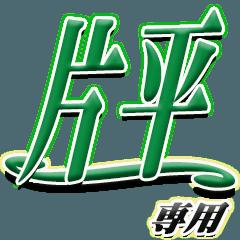 サイン風名字シリーズ【片平さん】文字デカ