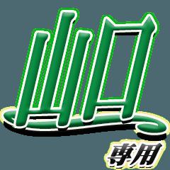 サイン風名字シリーズ【山口さん】デカ文字